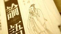 赵体《三门记》基本笔法及永字八法详细讲解-书法煮石斋