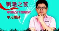 刺激之夜:中国古代思想史 单元测试-定哥