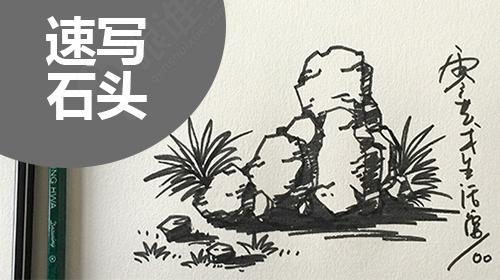 简介 风景速写系列——石头山 适合零基础人群 标签: 速写 风景 石头