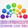 iPlanEdu国际课程规划
