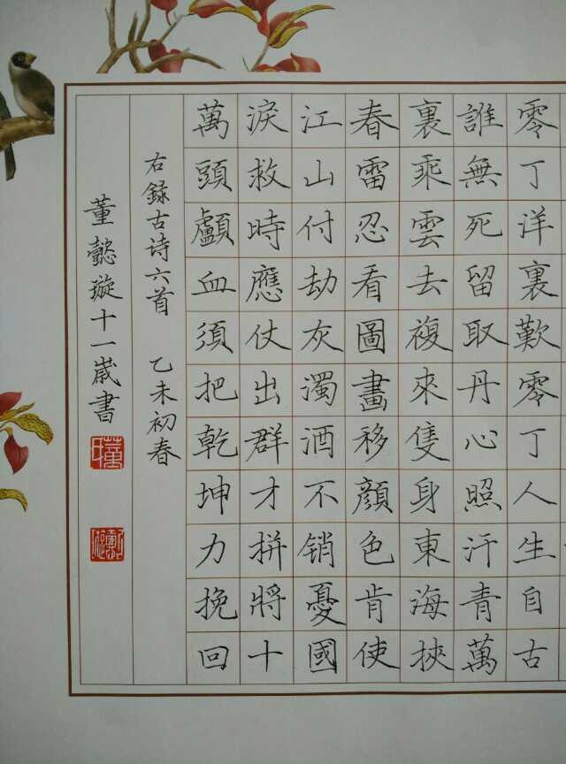 儿童硬笔书法启迪—写一首好字的秘诀图片