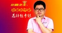 小题之王:中国古代史选择题专练-定哥