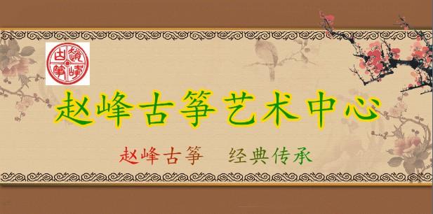 赵峰古筝艺术图片