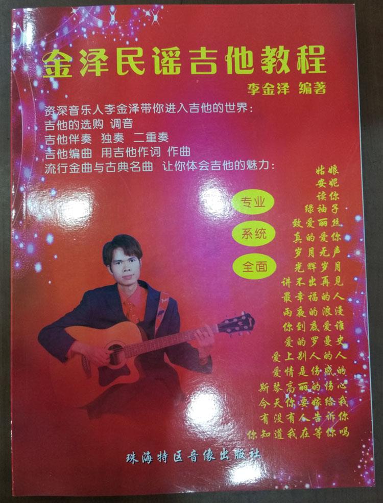 民谣吉他初级教程第1课