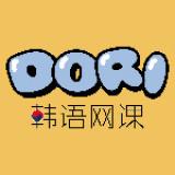 DORI韩语网课