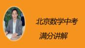 北京中考数学满分讲解-王建光