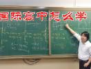 成都国际高中课程培训