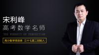 2017届高考数学基础班-宋利峰