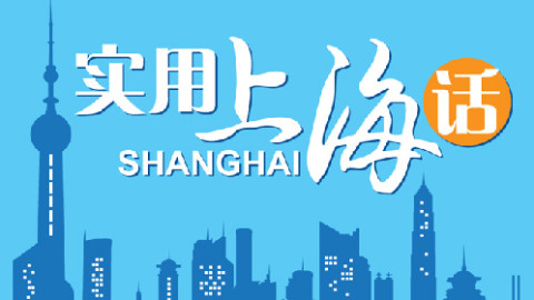 上海话基础教学_方言培训