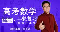 2017年高考二轮复习之跨越一本线视频课-吴玉会