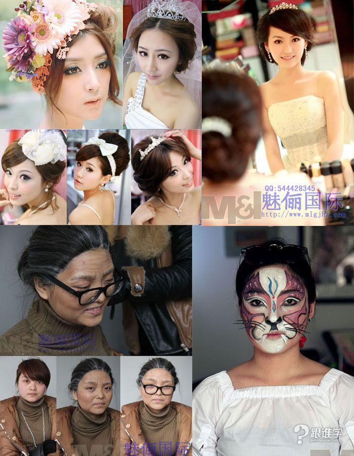 顶级影视人物形象设计全面化妆课程