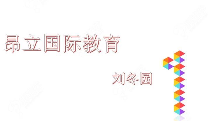 石家庄昂立国际教育 2010年9月1日,上海交大昂立国际教育集团进驻石家庄,昂立外语旗舰校正式成立。做为华北地区昂立最大旗舰校,我们秉承健康、安全、整洁、先进的办学宗旨,为学员提供了良好的学习环境。各项环保指标合格,安全监控设施齐全,教学设施设备先进。并拥有优越的办公环境,为优秀教师提供良好的个人发展平台,是石家庄最优秀的培训学校之一。 目前,我校主要开展了青少儿(315岁)英语培训课程,面向广大的青少儿提供高品质的英语教学服务。我们选用最适合中国孩子学习英语的教材,采用国际上最科学的十八种教学方法,围