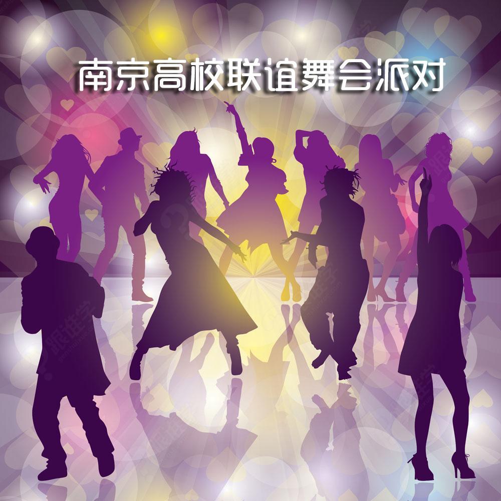 南京高校联谊舞会派对(免费参与)