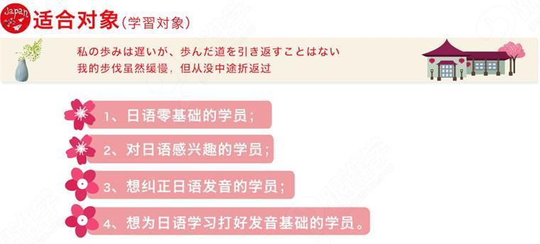 日语发音基础-04.jpg