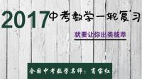 2017中考数学一轮复习寒假班-肖宝红