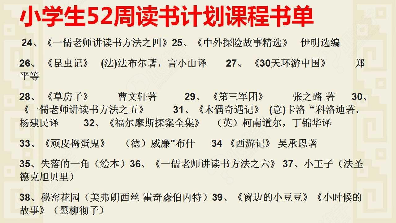 每周一本书--小学生52周读书计划奥体小学杭州滨江图片