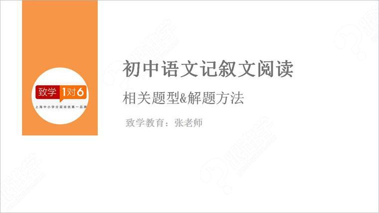 初中语文记叙文答题计较及答题模板