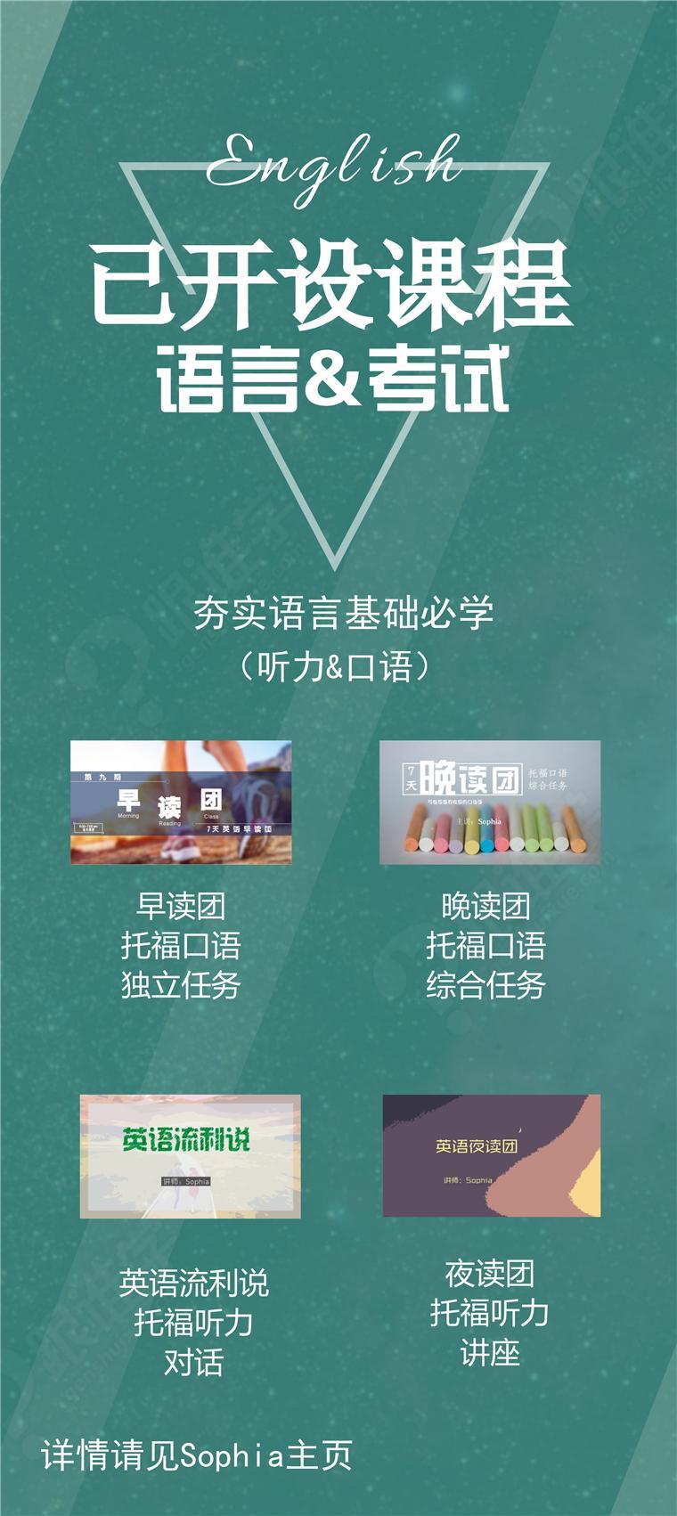 已开设课程-语言类.jpg