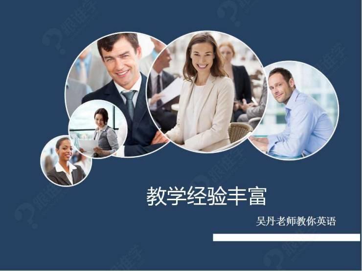上海新东方北美项目,托福口语名师;托福口语和雅思口语高分;培养出数百名托福口语27+学员;英语语言文学学士学位;教育学硕士学位;专业八级优秀;大学期间在CCTV英语演讲大赛中获奖;曾在上海海事大学担任大学英语讲师,并拥有在大型跨国企业中任职的经历;
