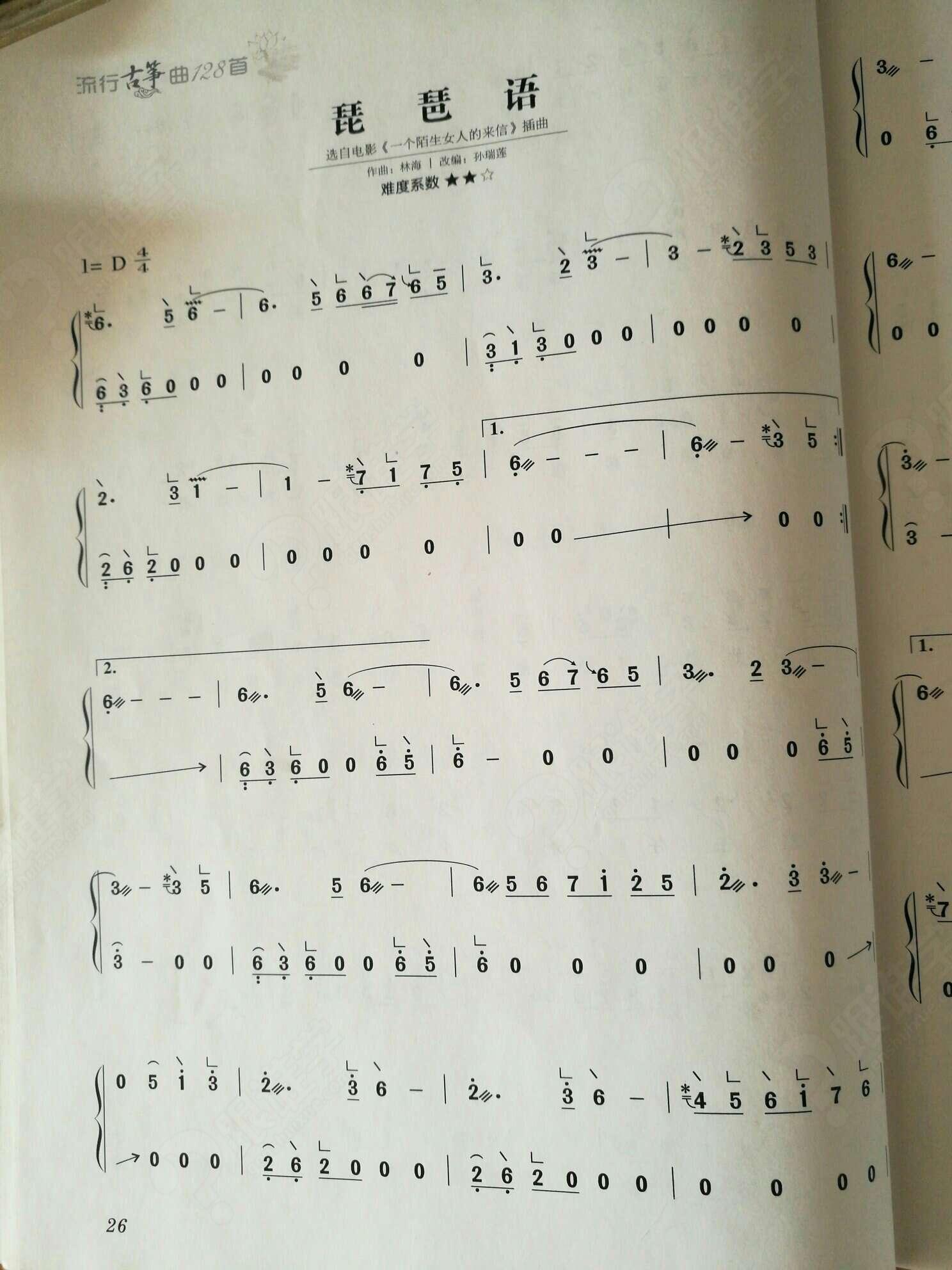 琵琶语>古筝弹奏及讲解