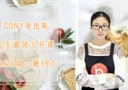 第55期:完美戚风公开课(录播视频)-CONY