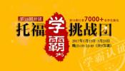 托福110+学霸挑战团第15期-陈睿