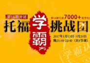 第15期学霸团-口语第一节录播-陈睿