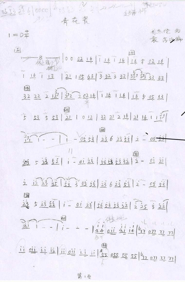 青花瓷古筝曲谱完整版