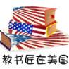 教书匠在美国