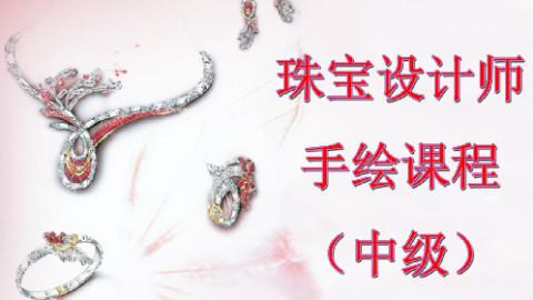 珠宝设计师手绘课程(中级)