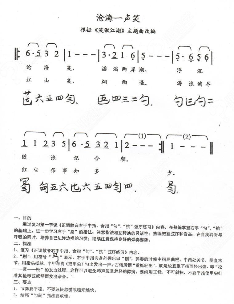 还记得《笑傲江湖》的这首主题曲吗?