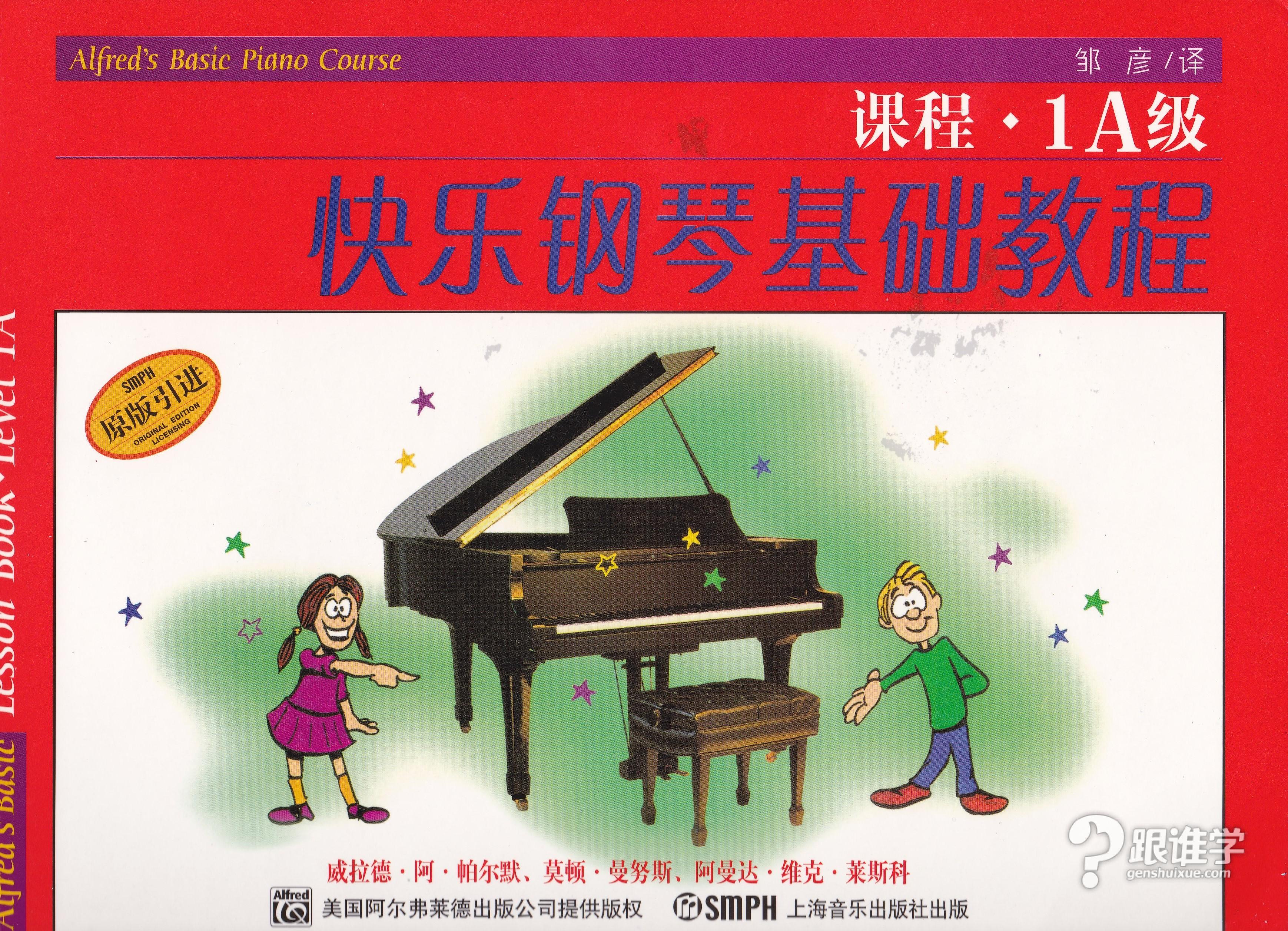 教材《快乐钢琴基础教程1a》图片