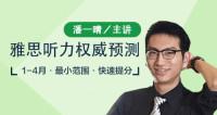 2017年3-4月雅思权威预测 (直播回放)-潘一晴