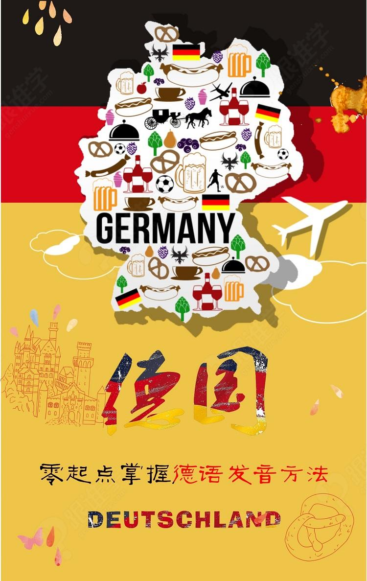 番西教育网站德语发音基础.jpg