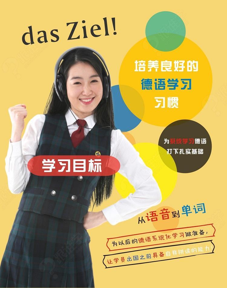 番西教育网站德语发音基础3.jpg