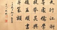 赵孟頫书法三门记,课上书写基本笔画。-书法煮石斋