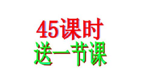 葫芦丝/钢琴 0-2级 45课时