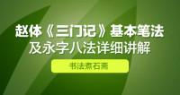 赵体《三门记》基本笔法及永字八法详细讲解 (直播回放)-书法煮石斋