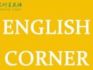 长沙外教英语培训