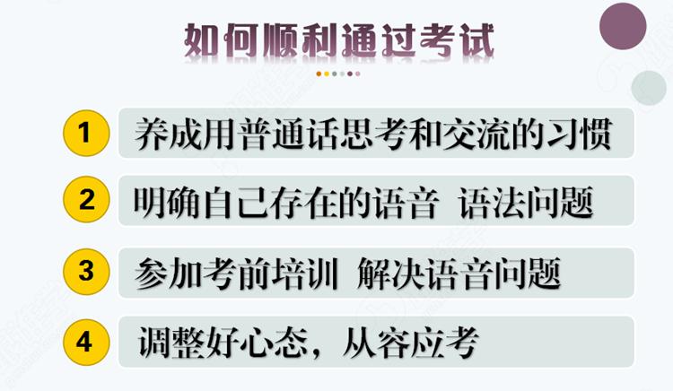 普通话11.png
