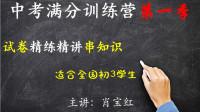 中考满分训练营第一季-肖宝红