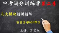 中考满分训练营第二季-肖宝红