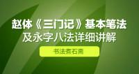赵孟頫永字八法-书法煮石斋