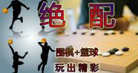 绝配----围棋+篮球----玩出精彩 (直播回放)-陈忠