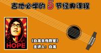 吉他必学的5节经典课程-白龙
