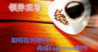 如何在90秒完成Espresso制作-彭伟