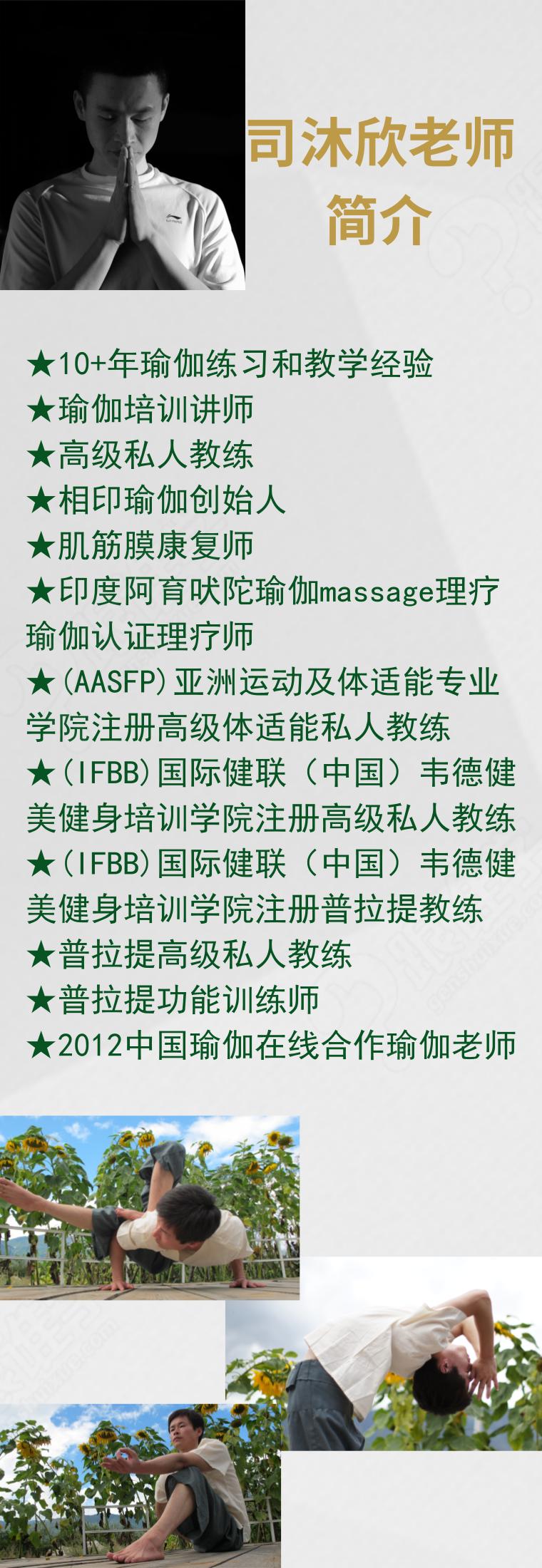 司沐欣老老师简介课程体系详情里用.png