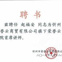 赵福安老师 聘书