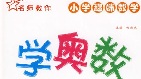 绵阳课程 小学 奥数 六年级   ¥1000.00 ¥1200.