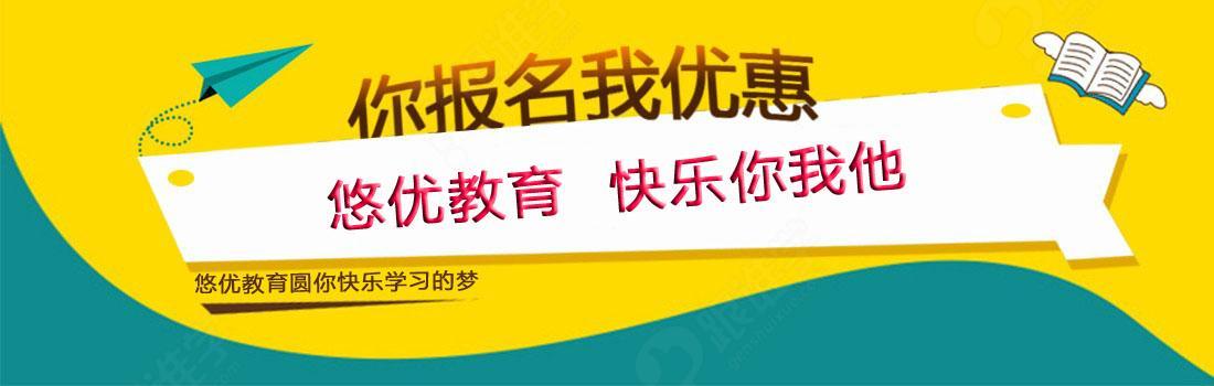 北京初中 北京物理 北京全部 悠优教育 黑板报           金秋十月,悠